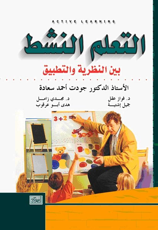 حول كتاب التعلم النشط بين النظرية والتطبيق أ د جودت أحمد سعادة الملتقى الدولي للتفكير والإبداع